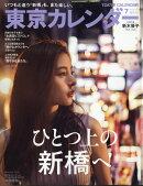 東京カレンダー 2018年 07月号 [雑誌]