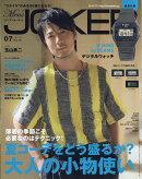 Men's JOKER (メンズ ジョーカー) 2018年 07月号 [雑誌]