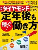週刊ダイヤモンド 2018年 7/14 号 [雑誌] (定年後も稼ぐ!働き方)