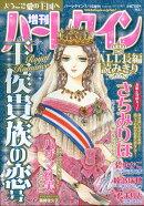 増刊 ハーレクイン 王侯貴族の恋号 2018年 7/15号 [雑誌]