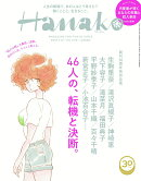 Hanako (ハナコ) 2018年 7/12号 [雑誌]