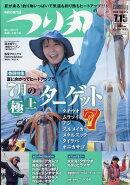 つり丸 2018年 7/15号 [雑誌]