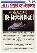 週刊 金融財政事情 2018年 7/16号 [雑誌]