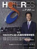 週刊 HOTERES (ホテレス) 2018年 7/20号 [雑誌]