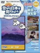 隔週刊 空から日本を見てみようDVDコレクション 2018年 7/10号 [雑誌]