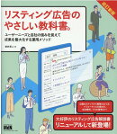 リスティング広告のやさしい教科書。 改訂新版