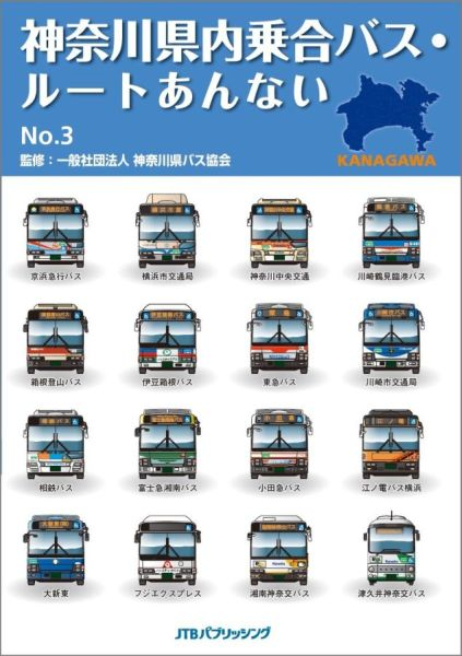 神奈川県内乗合バス・ルートあんない [ 神奈川県バス協会 ]
