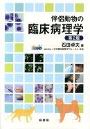 伴侶動物の臨床病理学第2版