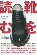 【バーゲン本】靴を読むー本格靴をめぐる36のトリビア