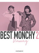 BEST MONCHY 2 -Viewing-(完全生産限定盤)【Blu-ray】