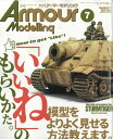 Armour Modelling (アーマーモデリング) 2019年 07月号 [雑誌]