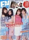 ENTAME (エンタメ) 2019年 07月号 [雑誌]