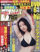 EX MAX! (エキサイティングマックス) 2019年 07月号 [雑誌]