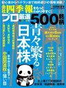 別冊 会社四季報 プロ500銘柄 2019年 3集・夏号 [雑誌]