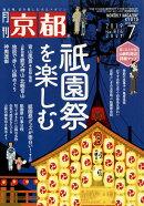 月刊 京都 2019年 07月号 [雑誌]