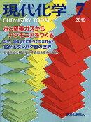 現代化学 2019年 07月号 [雑誌]