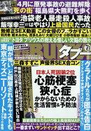 実話BUNKA (ブンカ) タブー 2019年 07月号 [雑誌]