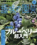 NHK 趣味の園芸 2019年 07月号 [雑誌]