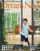 Dream Navi (ドリームナビ) 2019年 07月号 [雑誌]