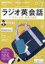 NHK ラジオ ラジオ英会話 2019年 07月号 [雑誌]