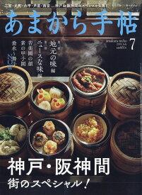 あまから手帖 2019年 07月号 [雑誌]