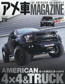 アメ車 MAGAZINE (マガジン) 2019年 07月号 [雑誌]