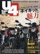 Under (アンダー) 400 2019年 07月号 [雑誌]