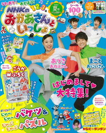 NHKのおかあさんといっしょ 2019年 07月号 [雑誌]
