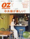 OZ magazine Petit (オズマガジンプチ) 2019年 07月号 [雑誌]