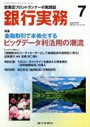 銀行実務 2019年 07月号 [雑誌]
