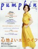 pumpkin (パンプキン) 2019年 07月号 [雑誌]