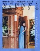 SAVVY (サビィ) 2019年 07月号 [雑誌]