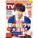 デジタルTVガイド関西版 2019年 07月号 [雑誌]