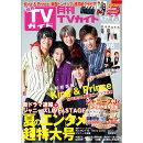 月刊 TVガイド愛知三重岐阜版 2019年 07月号 [雑誌]