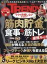 日経 TRENDY (トレンディ) 2019年 07月号 [雑誌]