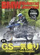 BikeJIN (培倶人)増刊 BMWモトラッドジャーナル 2019年 07月号 [雑誌]
