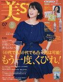 美ST (ビスト) 2019年 07月号 [雑誌]