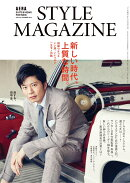 AERA STYLE MAGAZINE (アエラスタイルマガジン) Vol.43【表紙:田中圭】[雑誌]