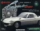 マツダ・コスモスポーツ 2019年 7/30号 [雑誌]