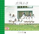 太陽ノック (CD+DVD Type-C)
