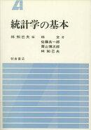 【謝恩価格本】統計学の基本