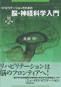 リハビリテーションのための脳・神経科学入門改訂第2版