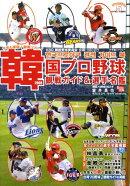 韓国プロ野球観戦ガイド&選手名鑑(2008)