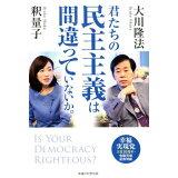 君たちの民主主義は間違っていないか。 (OR BOOKS)