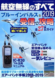 航空無線のすべて(2019) ブルーインパルスの交信をパーフェクトに受信する! (三才ムック)