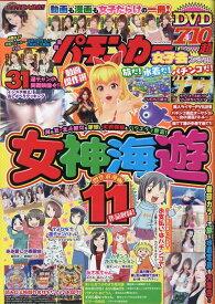 漫画パチンカー女子会スペシャル 旅だ!水着だ!パチンコだ! (GW MOOK 586)