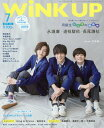 Wink up (ウィンク アップ) 2019年 07月号 [雑誌]