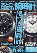 おとこの腕時計 HEROES (ヒーローズ) 2019年 07月号 [雑誌]