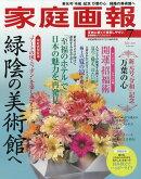 家庭画報プレミアムライト版 2019年 07月号 [雑誌]