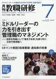 教職研修 2019年 07月号 [雑誌]